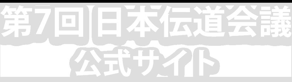 第7回 日本伝道会議 公式サイト